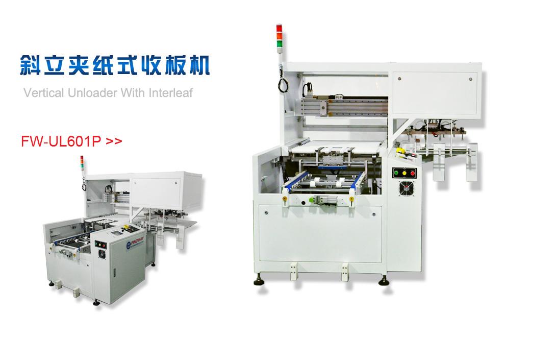 FW-UL/LD601P/斜立式夹纸收/放板机